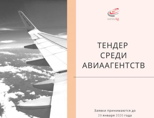 Фонд «Сорос — Кыргызстан» объявляет тендер среди авиаагентств