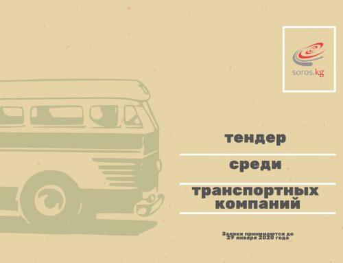 Фонд «Сорос-Кыргызстан» объявляет тендер среди транспортных компаний на оказание транспортных услуг