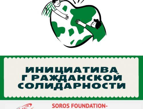 Инициатива гражданской солидарности