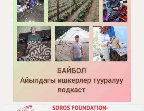 """Запущен подкаст """"Байбол"""" про жизнь предпринимателй в Нарыне"""