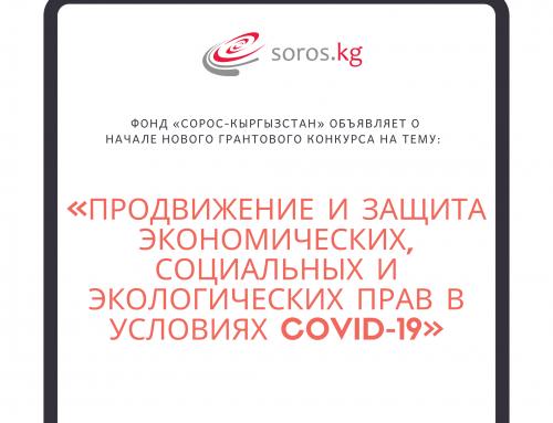 Фонд «Сорос-Кыргызстан» объявляет о начале нового грантового конкурса на тему: «Продвижение и защита экономических, социальных и экологических прав в условиях COVID-19»