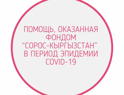 """Помощь, оказанная Фондом """"Сорос-Кыргызстан""""  в период эпидемии COVID-19"""