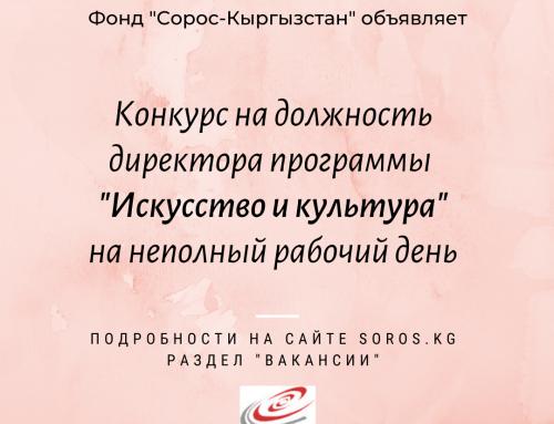 Фонд «Сорос-Кыргызстан» объявляет конкурс на должность  директора программы «Искусство и культура» на неполный рабочий день