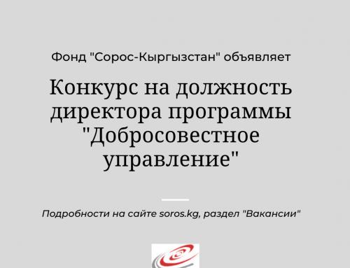 Фонд «Сорос-Кыргызстан» объявляет конкурс на должность  директора программы «Добросовестное управление»