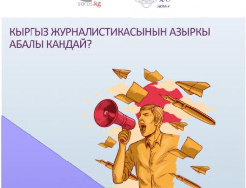 Изилдөө: Кыргыз журналистикасынын азыркы абалы кандай?