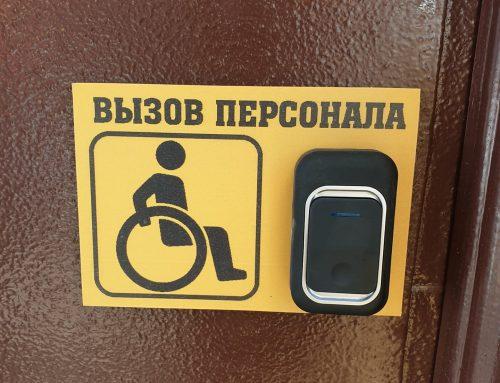 «Городские лаборатории в Кыргызстане»: в городе Талас установили таблички «Вызов персонала» для удобства людей с инвалидностью