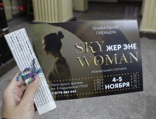 В Бишкеке состоялась премьера музыкального спектакля «Sky Woman – Жер Эне»