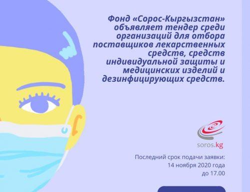 Фонд «Сорос-Кыргызстан» объявляет тендер для отбора поставщиков лекарственных средств, СИЗ и медицинских изделий и дезинфицирующих средств