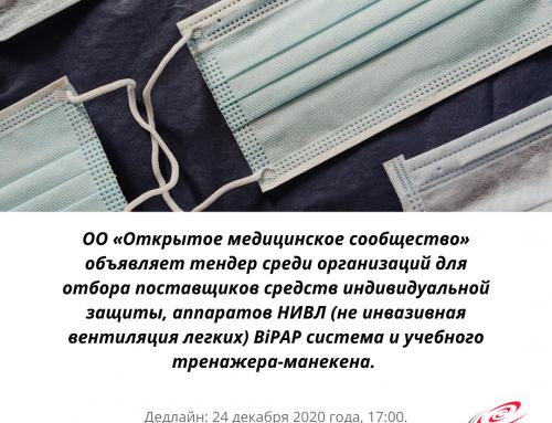 ОО «Открытое медицинское сообщество» объявляет тендер для отбора поставщиков