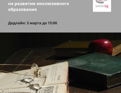 Фонд «Сорос-Кыргызстан» объявляет конкурс проектных предложений на развитие инклюзивного образования