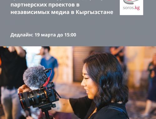 Грантовый конкурс в поддержку  партнерских проектов в независимых медиа в Кыргызстане