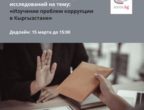 Фонд «Сорос-Кыргызстан» объявляет грантовый конкурс на проведение исследований по изучению проблем коррупции в Кыргызстане