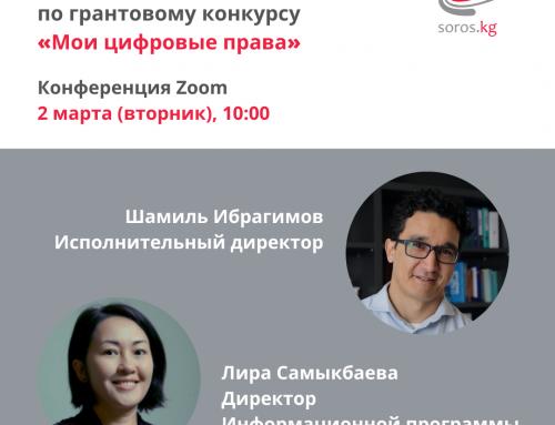 Информационная встреча по грантовому конкурсу «Мои цифровые права»