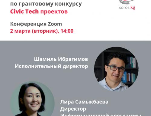 Информационная встреча по грантовому конкурсу Civic Tech проектов