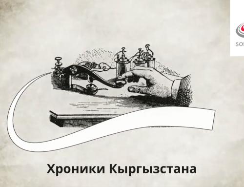 «Хроники Кыргызстана»: документальные серии об истории Кыргызстана