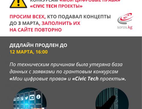 Повторное заполнение заявок по грантовым конкурсам по Civic Tech и цифровым правам ввиду технических причин