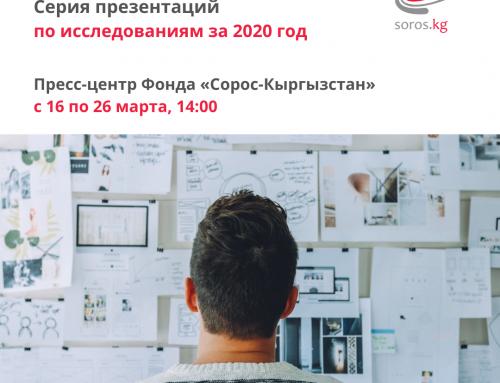 Исследовательские гранты: Серия презентаций по исследованиям за 2020 год