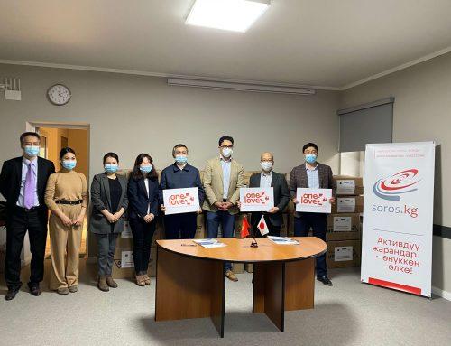 Про доверие: от народа Японии народу Кыргызстана