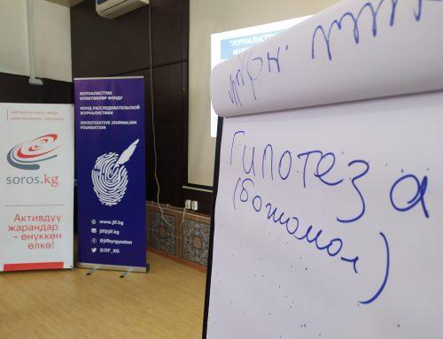 Тренинг в Оше по расследовательской журналистике