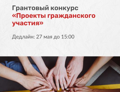 Грантовый конкурс «Проекты гражданского участия»