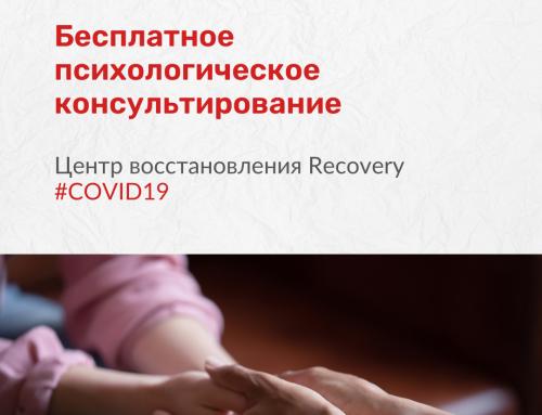 COVID-19: Бесплатное психологическое консультирование для жителей КР