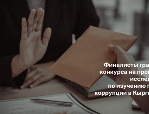 Финалисты грантового конкурса на проведение исследований по изучению проблем коррупции в Кыргызстане