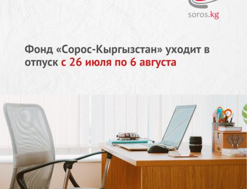 """Фонд """"Сорос-Кыргызстан"""" уходит в отпуск с 26 июля по 6 августа"""