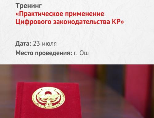 Около 63% кыргызстанцев от 15 лет и старше являются Интернет-пользователями. Юристы города Ош изучают их права