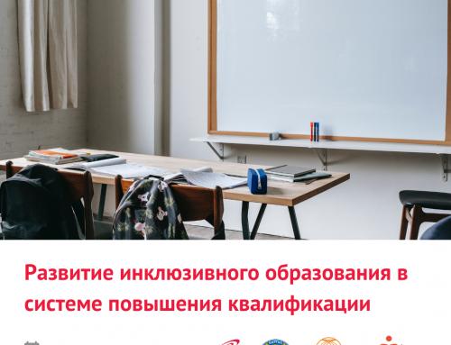 В Кыргызстане повышают уровень навыков учителей инклюзивного образования