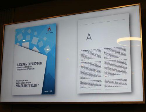 В Кыргызстане разработали первый справочник терминов Инклюзивного Образования