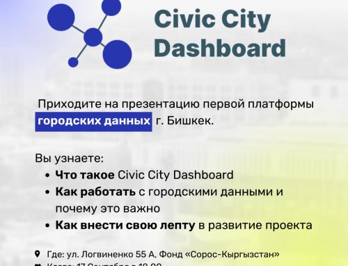 Презентация первой платформы городских данных Civic City Dashboard