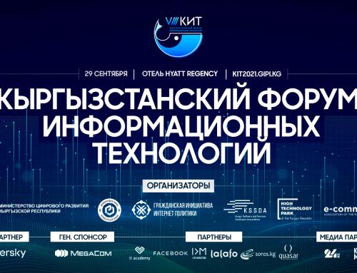 Представители IT-гигантов Facebook, Uber, Tik Tok и Yandex выступят на форуме в Бишкеке