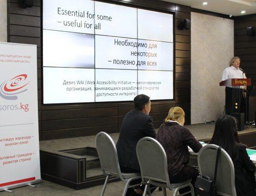 В Кыргызстане впервые введен стандарт доступности веб-сайтов для пользователей с инвалидностью